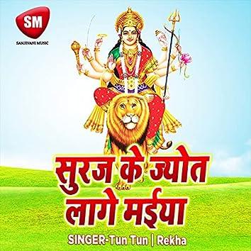 Suraj Ke Jyot Lage Maiya (Maa Durga Bhajan)