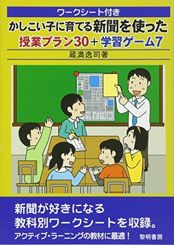 ワークシート付きかしこい子に育てる新聞を使った授業プラン30+学習ゲーム7の詳細を見る
