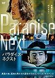 パラダイス・ネクスト[DVD]
