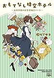 おもてなし時空ホテル: ~桜井千鶴のお客様相談ノート~ (新潮文庫nex)