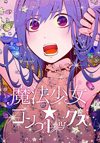 魔法少女☆コンプレックス