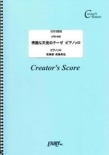 残酷な天使のテーゼ ピアノソロ/高橋洋子  (LPS1356)[クリエイターズ スコア]