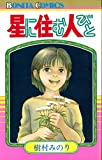 星に住む人びと (1982年) (ボニータコミックス)