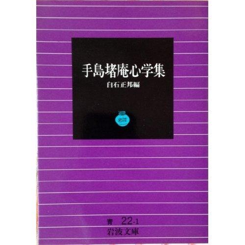 手島堵庵心学集 (岩波文庫 青 22-1)