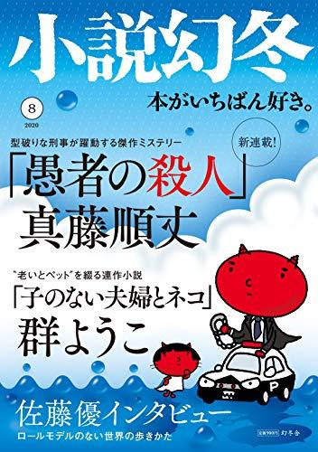 小説幻冬 2020年 08 月号 [雑誌]