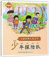 名家经典儿童文学·少年探险队