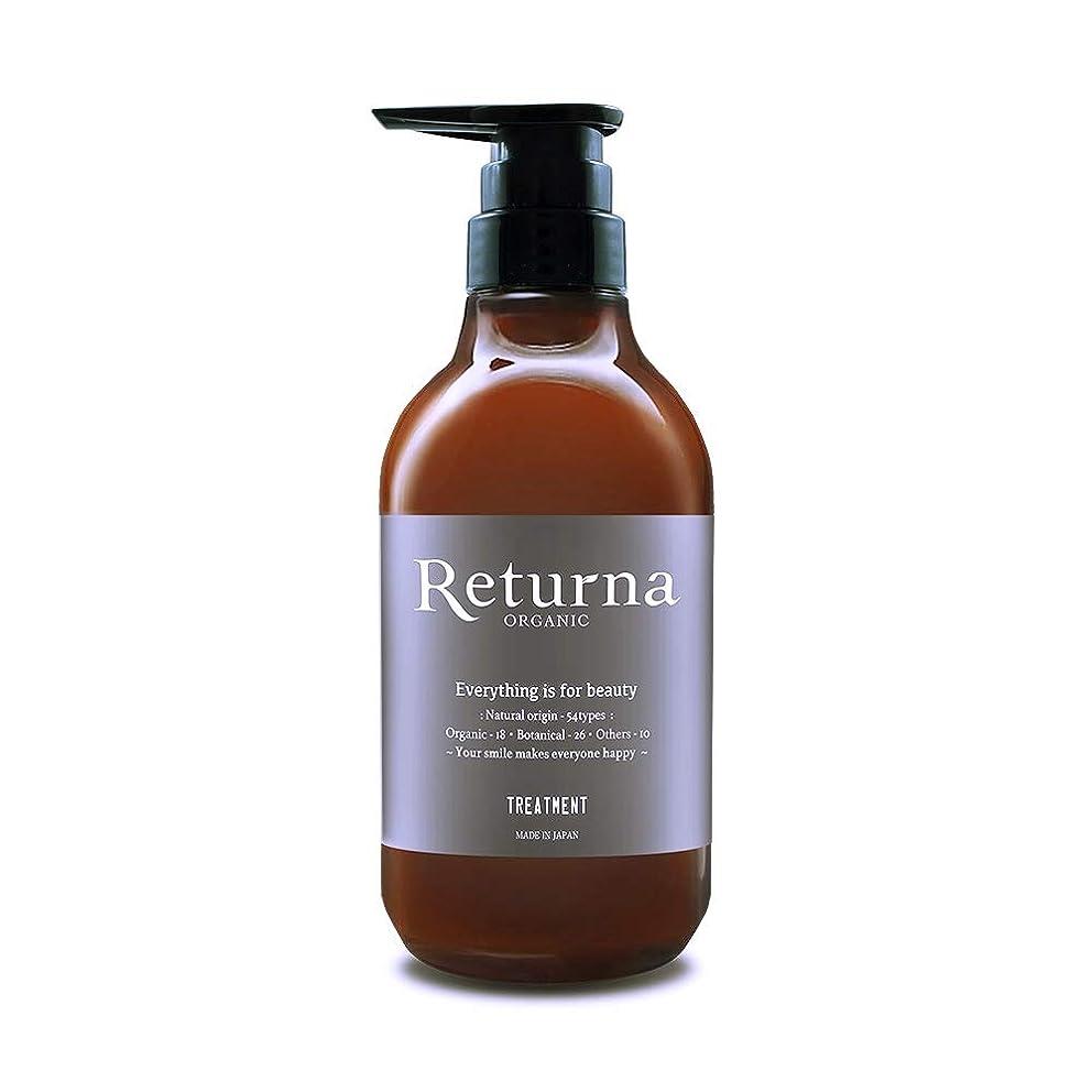 無知収縮生リターナ オーガニック トリートメント ノンシリコン 合成香料 不使用 天然アロマ 直接頭皮に栄養を与える 500ml