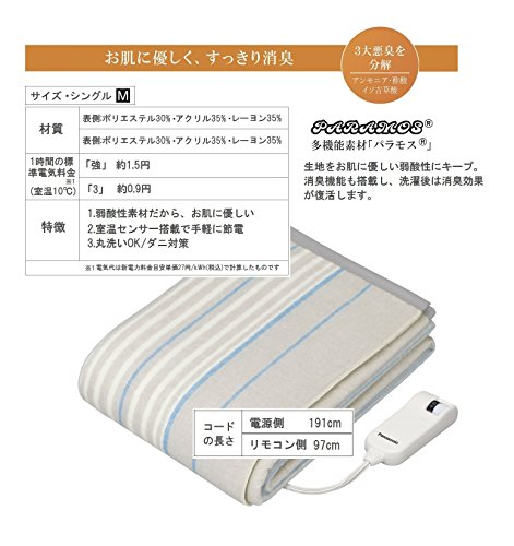 Panasonic(パナソニック)『電気かけしき毛布(DB-RP1M)』