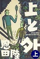 上と外(上) (幻冬舎文庫)