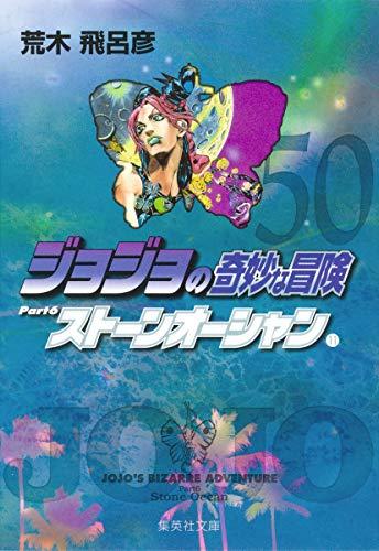 ジョジョの奇妙な冒険 50 Part6 ストーンオーシャン 11 (集英社文庫(コミック版))の詳細を見る