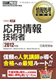 情報処理教科書 応用情報技術者 2012年版