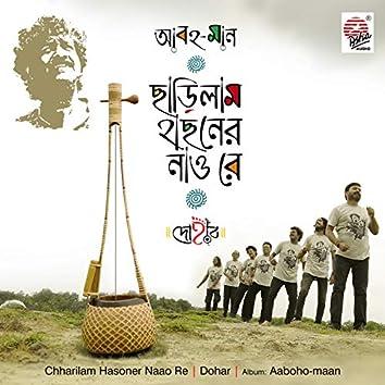 Chharilam Hasoner Naao Re - Single