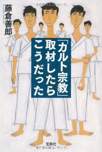 「カルト宗教」取材したらこうだった (宝島SUGOI文庫)の詳細を見る