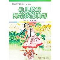 Preschool teachers nationwide professional dance skills training new preschool curriculum standards second five planning materials ( with CD )(Chinese Edition)