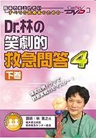 Dr.林の笑劇的救急問答4(下)/ケアネットDVD