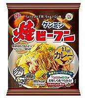 ケンミン 即席焼ビーフン(幻のカレー味) 58g×30袋