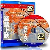 業務上映用 4Kカメラ映像【Healing Blue BヒーリングブルーB】日本の紅葉〈動画約100分 approx100min.〉感動の4Kカメラ映像 [Blu-ray]