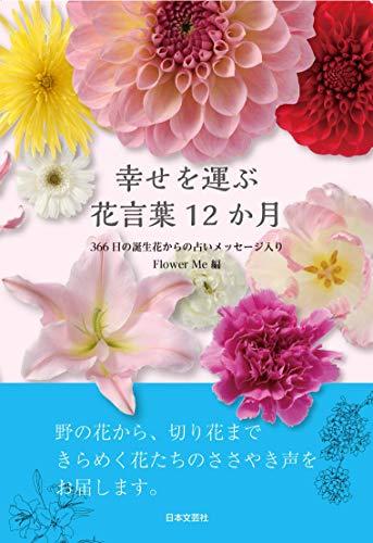 幸せを運ぶ花言葉12か月: 366日の誕生花からの占いメッセージ入り