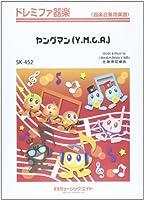 ヤングマン(Y.M.C.A.) ドレミファ器楽 [SKー452] (ドレミファ器楽 器楽合奏用楽譜)