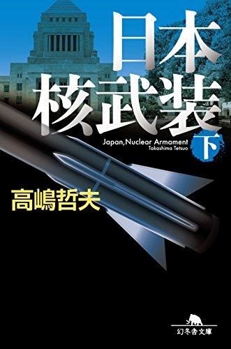日本核武装 下 (幻冬舎文庫)