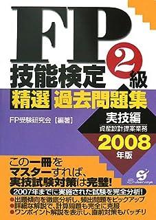 FP技能検定2級精選過去問題集(実技編)〈2008年版〉