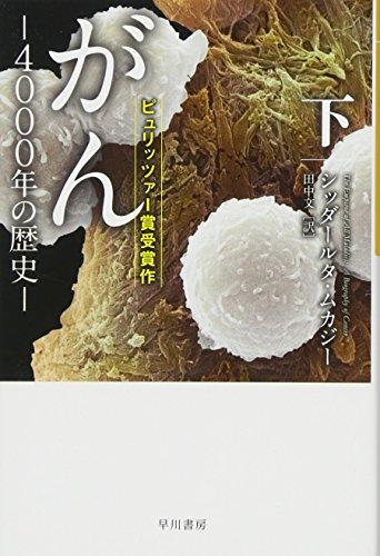 がん‐4000年の歴史‐ 下 (ハヤカワ文庫NF)