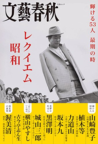 レクイエム昭和(文春MOOK)の詳細を見る