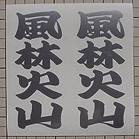 オリジナルステッカー 【四字熟語】 風林火山 (シルバー) KJ-3168