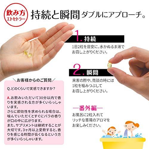 飲むフレグランス 吐息は薔薇 日本直販 5個セット 約5ヶ月分