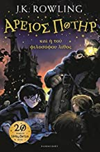 Harry Potter and the Philosopher's Stone Ancient Greek (English and Ancient Greek Edition)