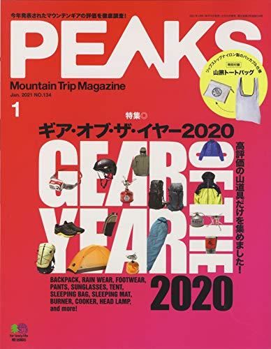 PEAKS(ピークス) 2021年 1月号【特別付録◎山旅トートバッグ】