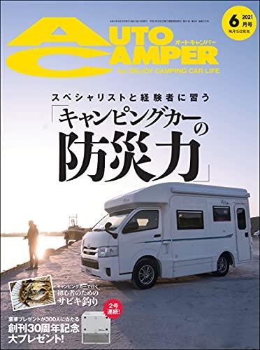 AutoCamper (オートキャンパー) 2021年 6月号 [雑誌]