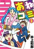 あねコミ 2 (ジェッツコミックス)