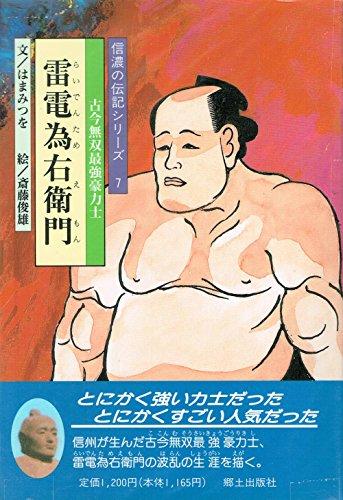雷電為右衛門―古今無双最強豪力士 (信濃の伝記シリーズ)
