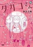タカコさん 2巻 (ゼノンコミックス)