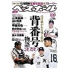 週刊ベースボール 2020年 2/10 号 特集:背番号物語2020