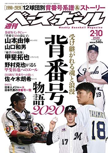 週刊ベースボール 2020年 2/10 号 特集:背番号物語2020 - 週刊ベースボール編集部