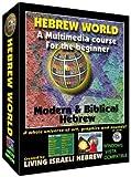 Hebrew World - Multimedia program for the whole Family