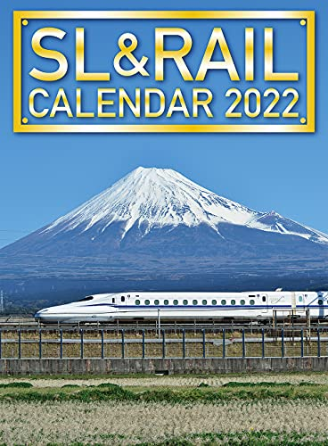 SL&RAILカレンダー 2022 (鉄道カレンダー)