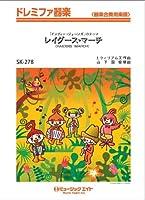 レイダース・マーチ(映画「インディー・ジョーンズ」主題曲) ドレミファ器楽 [SKー278] (ドレミファ器楽〈器楽合奏用楽譜〉)