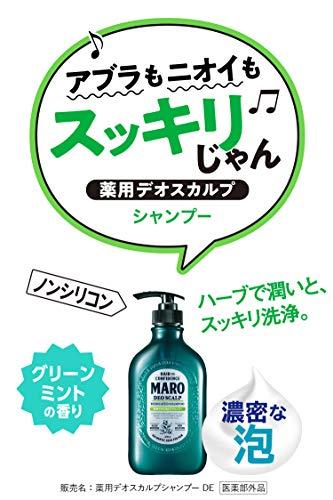 【医薬部外品】デオスカルプ薬用シャンプー[グリーンミントの香り]MAROマーロ480mlメンズ