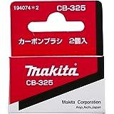 マキタ(Makita) カーボンブラシ CB-325 194074-2
