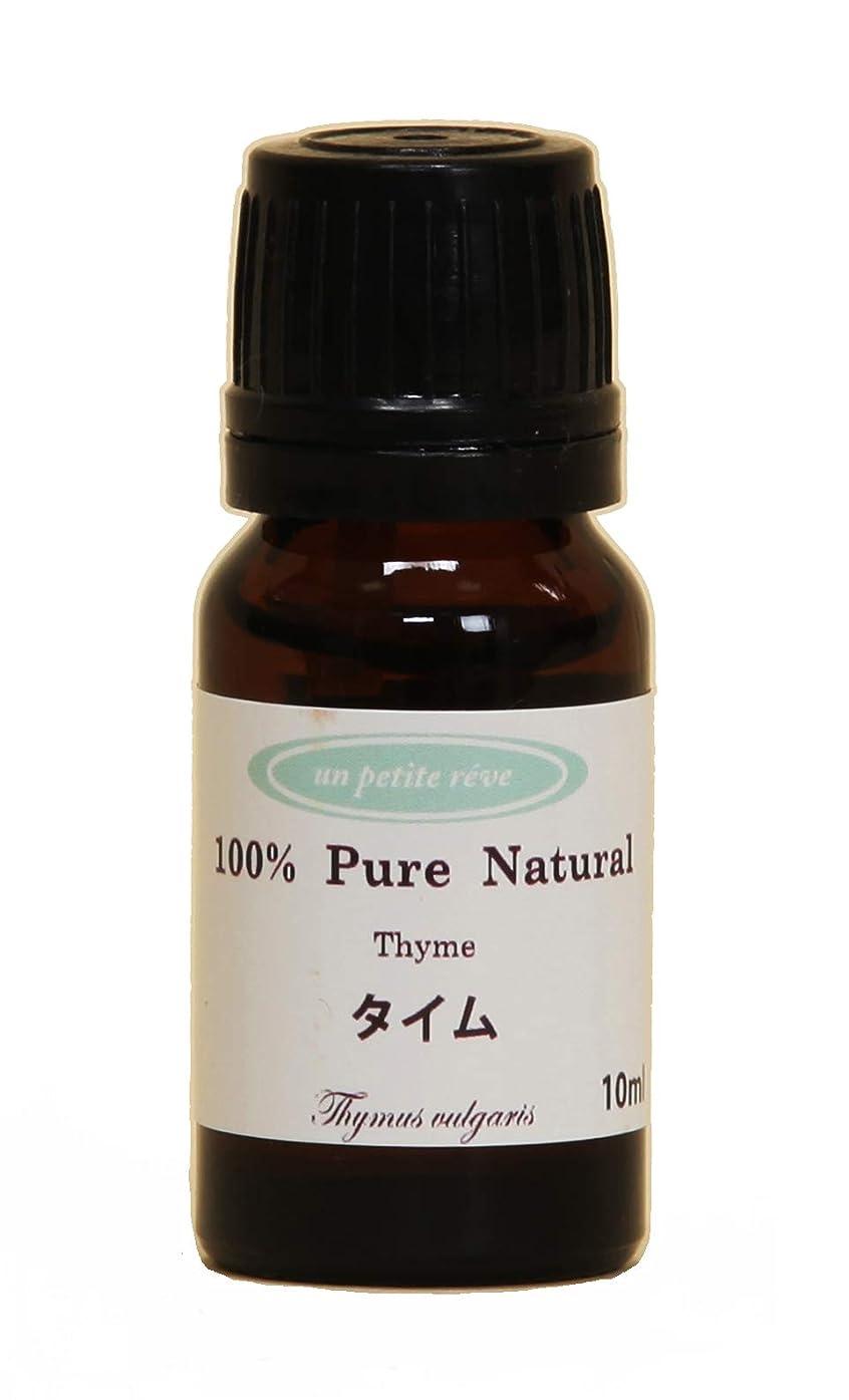 タイム  10ml 100%天然アロマエッセンシャルオイル(精油)