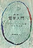 新訳哲学入門 (現代教養文庫 50)