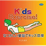 Kids Exercise! -なつかしい童謡でキッズ体操-