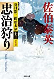 忠治狩り 決定版: 夏目影二郎始末旅(十三) (光文社時代小説文庫)
