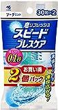 スピードブレスケア ソーダミント 30粒×2