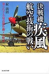 決戦機疾風 航空技術の戦い―知られざる最高傑作機メカ物語 (光人社NF文庫) 文庫