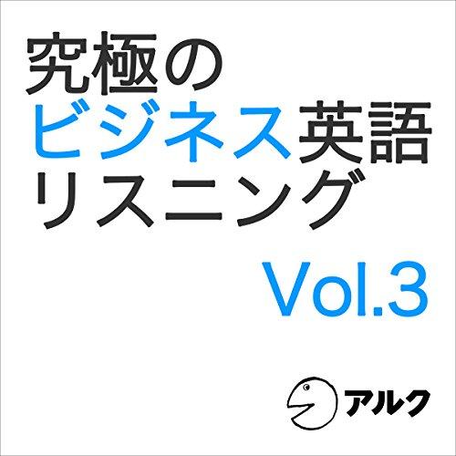 『究極のビジネス英語リスニング Vol.3(アルク)』のカバーアート