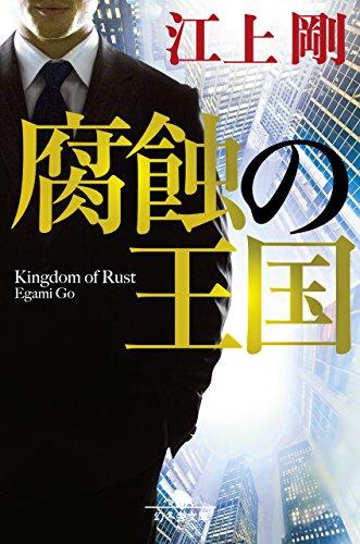 腐蝕の王国 (幻冬舎文庫)